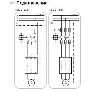 Схема подключения устройства плавного пуска