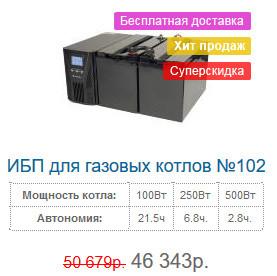 ИБП с 2 АКБ на 100Ач
