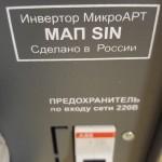 Мощность инверторов МАП Энергия
